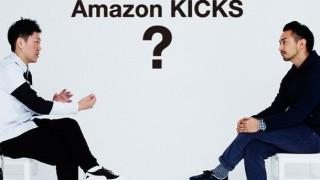 3月30日よりAmazon KICKS始動!