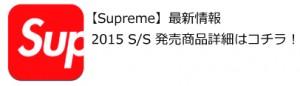 supremebunner