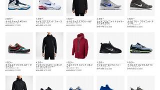 Nike.com クリアランスセール実施中!!