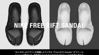 抽選販売 NikeLab Free Rift Sandal(フリーリフトサンダル)