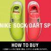 抽選販売 RESTIR Nikelab Sock Dart SP(ナイキラボソックダート)