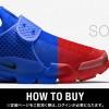 【抽選販売】Nikelab Sock Dart SP 6月27日より RESTIRにて