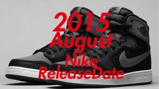 2015年8月発売予定 ナイキ注目商品一覧