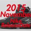 2015年11月発売予定 ナイキ注目商品一覧