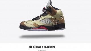近日発売予定 NikeLAB Supreme × Air Jordan 5 Retro