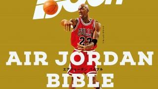 11月30日予約開始!Air Jordan Bible(エアジョーダンバイブル)