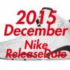 2015年12月発売予定 ナイキ注目商品一覧