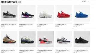 2015年11月20日 NikeLAB リストックアイテム 販売!