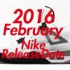 2016年2月発売予定 ナイキ注目商品一覧