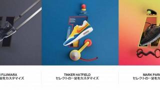 【4月15日まで】Air Max HTM Nike iD(AirMax95,Air Max 2014 Flyknit,AirMax1)