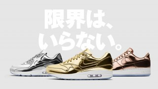 8月6日発売開始 Nike iD UNLIMITED GLORY COLLECTION