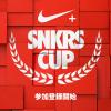 11月21日 Nike + SNKRS CUP 参加受付開始!!