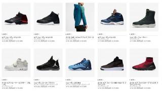 【2/6まで期間限定】Nike.com クリアランス商品がさらに20%OFF!