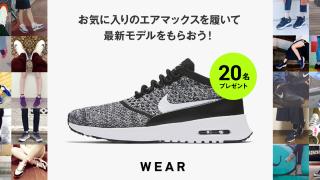 【WEAR】Nike Air Max Day 記念企画 最新のエアマックスを抽選でプレゼント!