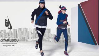 3月9日発売予定 Nikelab GYAKUSOU 2017 SSコレクション