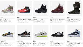 【55時間限定】Nikeオンラインストア FLASHセール開催中!
