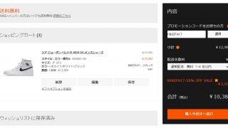 【期間限定】nike.com クリアランス商品が今だけさらに20%OFF!8/7 23:59まで!