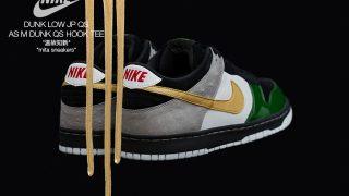 """7月8日発売 Nike Dunk Low JP QS """"温故知新"""" """"mita sneakers"""" """"LIMITED EDITION"""