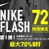 【最大70%OFF】ナイキオンラインストア 72時間限定FLASHセール
