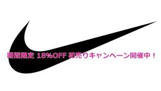 【期間限定】ナイキオンライン18%OFF!初売りキャンペーン実施中!