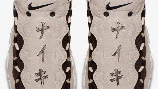 1月1日発売 Nike Air More Money QS MO' YEN AJ7383-800