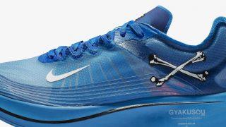 """10月11日発売 Nike Zoom Fly SP """"GYAKUSOU""""AR4349-001/400/500"""