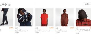 10月27日発売開始! Nikelab × Patta Collection 2018fw