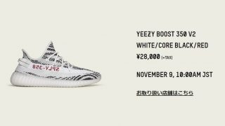 11月9日再販予定 adidas Originals Yeezy Boost 350 V2(CP9654)