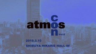 『atmos con Vol.6』2019年3月10日(日)開催!